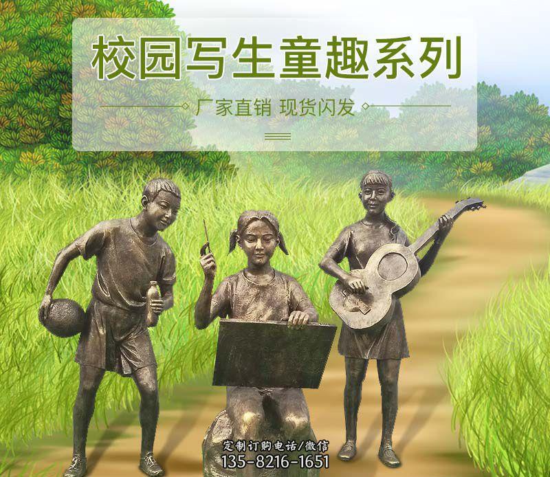 铜雕校园写生童趣雕塑
