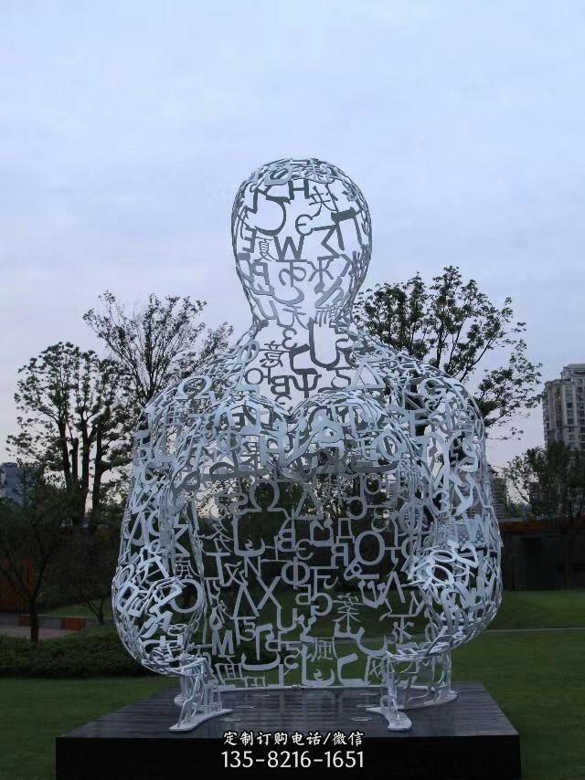 不锈钢镂空人物雕塑