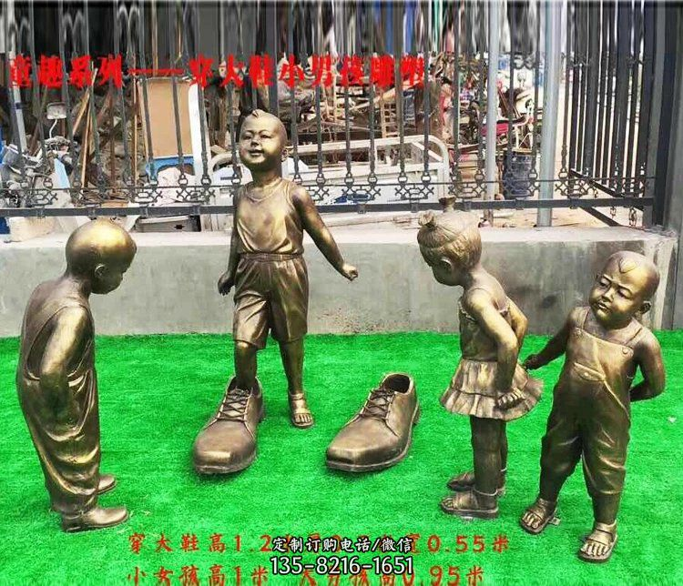 穿大鞋小男孩童趣小品铜雕雕塑