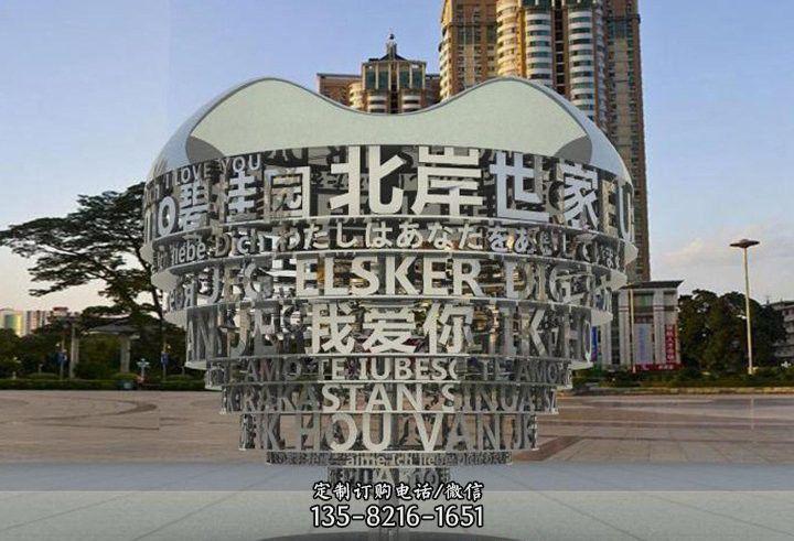 不锈钢小区汉字镂空心形雕塑